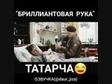 Озвучка на татарском языке.