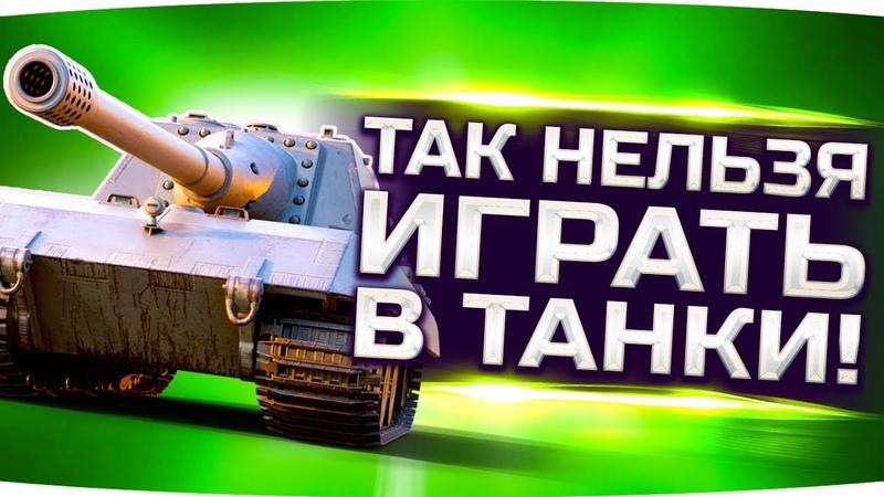 Вот Так Нельзя Играть в Танки ● Это просто убивает рандом [wot-vod.ru]