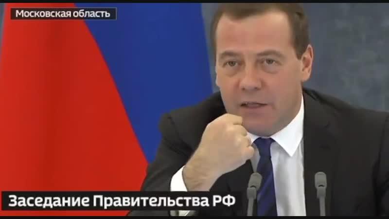 Медведев раскритиковал главу РЖД за рапорты о достижениях