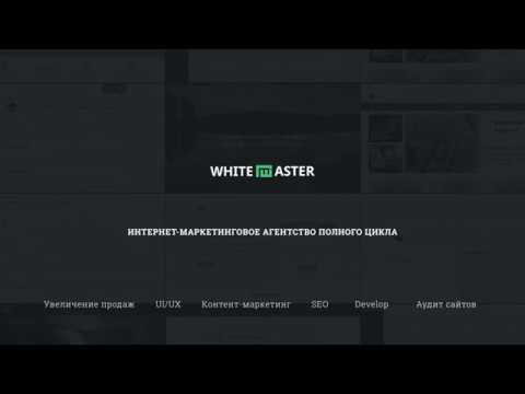Интернет-маркетинговое агентство White Master