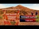 Золотое кольцо Казахстана Капчагайское водохранилище и Алтын Эмель поющие барханы 1 серия