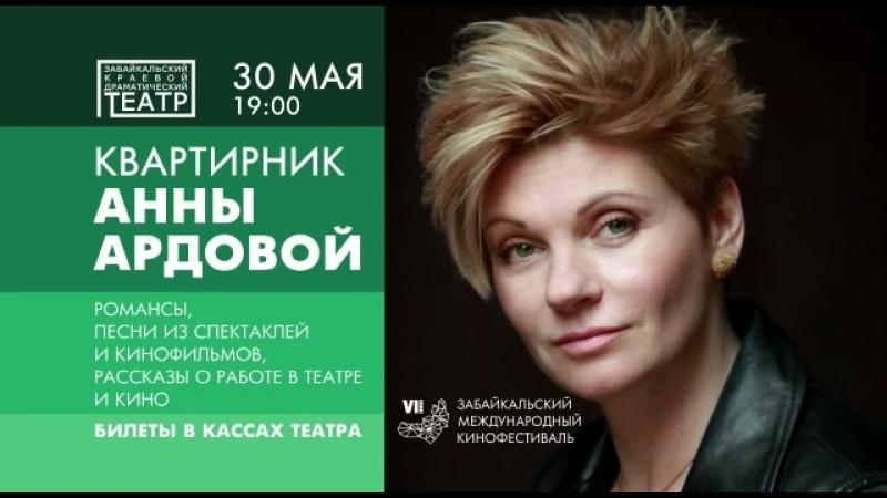 Квартирник   Анны Ардовой   30 мая   19:00   Драматический театр