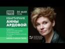 Квартирник | Анны Ардовой | 30 мая | 19:00 | Драматический театр
