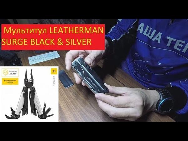 Мультитул LEATHERMAN SURGE BLACK SILVER