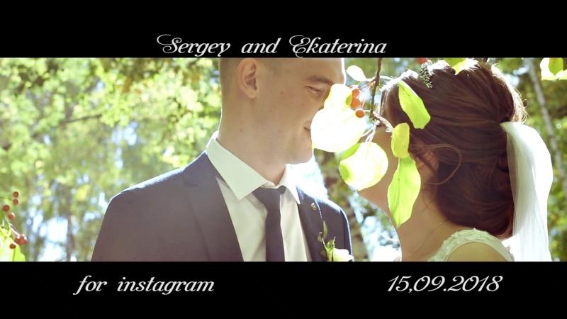 тизер свадьбы Сергея и Екатерины