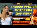 Жесткий нагиб 👉 1хбет в Игре «ФАРАОН». 1ХБЕТ Полинял на 40000💰 за 5 минут!