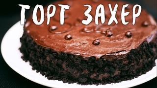 Знаменитый торт Захер - веганский рецепт от Sereda vegan point