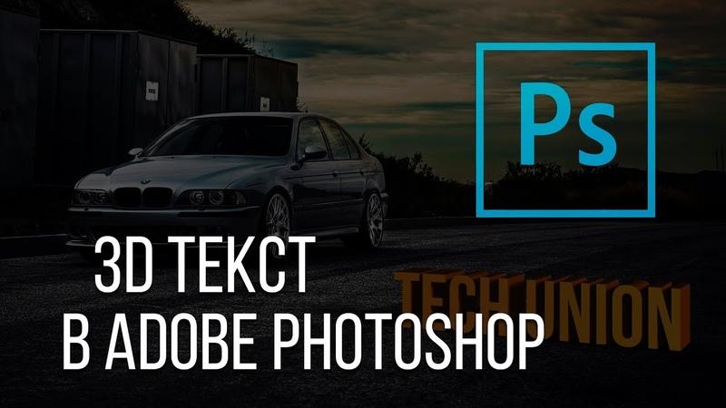 3D текст. Как сделать обьемный текст в Adobe Photoshop?