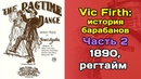 Vic Firth: история барабанов. Часть 2. 1890, регтайм
