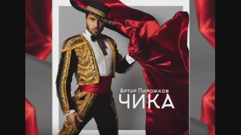 Arthur Pirozhkov - Chika [Namki's Insane] by Mad_Dolphin