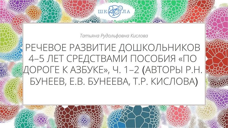 Кислова Т.Р. | Речевое развитие дошкольников 4–5 лет средствами пособия «По дороге к Азбуке», ч.1-2