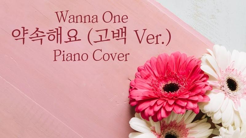 [커버] 워너원 (Wanna One) - 약속해요 (I.P.U) (고백 Propose Ver.) | 가사 / lyrics | 신기원 피아노 연주곡 Piano Cover