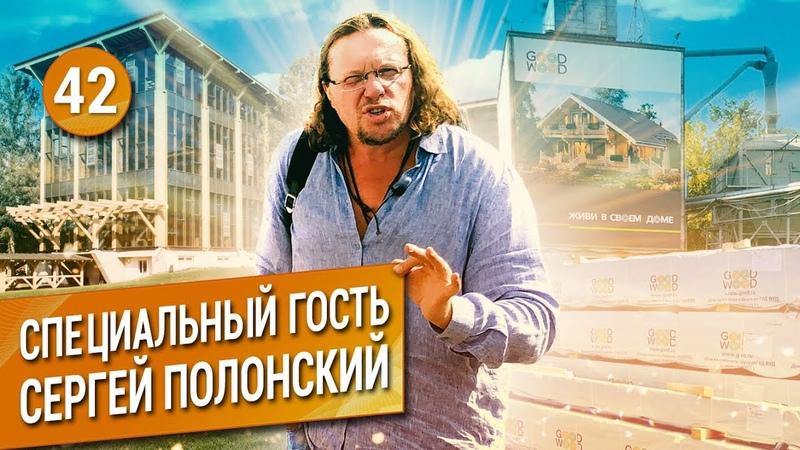 Сергей Полонский про бизнес ипотеку и деревянные дома