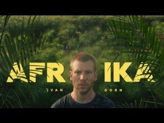 Премьера! Иван Дорн / Ivan Dorn - Afrika (Африка)