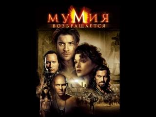 Мумия возвращается 2. (2001) Скрытые фильмы доступны только для подписчиков! Подпишись и увидишь больше!