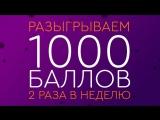 Розыгрыш 1000 балов 26 марта