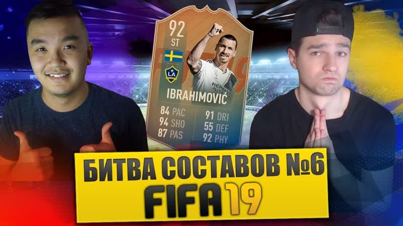 Acoolfifa FIFA 19 БИТВА СОСТАВОВ 6 VS FORZOREZOR IBRA 92