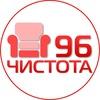 ЧИСТОТА 96 Химчистка мебели/ковров Екатеринбург