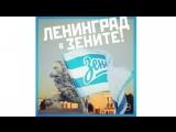 ЛЕНИНГРАД В ЗЕНИТЕ!