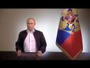 Вызовы всегда вдохновляют Дерзайте Владимир Путин поздравил выпускников России ФАН ТВ
