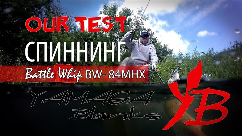 Yamaga Blanks Battle Whip BW-84MHX - универсальный спиннинг от лайта до хеви джига