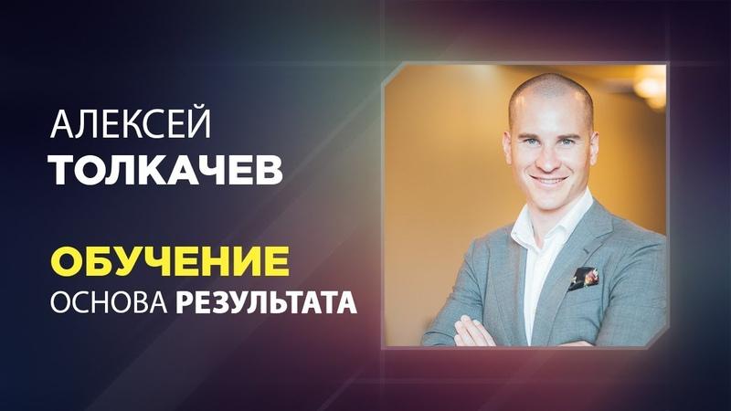 Онлайн-встреча Обучение - основа результата| Антон Ельницкий и Алексей Толкачев