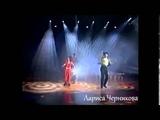 Лариса Черникова -Тайна