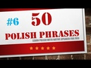 Learn Polish in 15 minutes - 50 useful Polish phrases for beginners 6