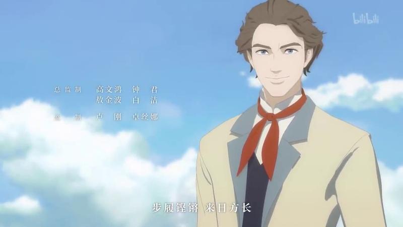 领风者 The Leader Вождь (Karl Marx Anime)- Opening