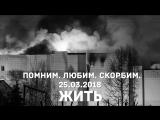 Трагедия в Кемерово. Зимняя Вишня.
