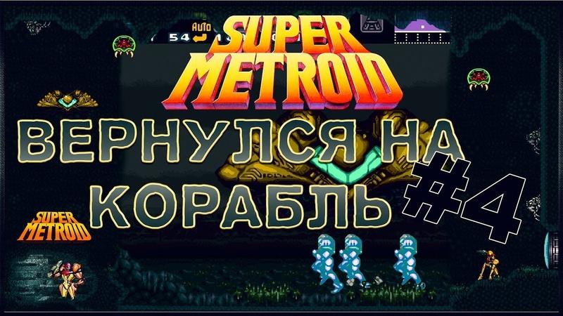 4 Вернулся на корабль - Super Metroid [Прохождение]
