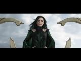 Я Хела - богиня смерти - Тор Рагнарёк Thor Ragnarok супергерои, комиксы, marvel, Кейт Бланшетт