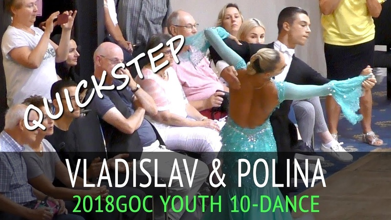 Vladislav Untu Polina Baryshnikova | Квикстеп | GOC2018 Молодежь 10 танцев