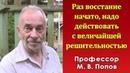 Раз восстание начато надо действовать с величайшей решительностью М В Попов