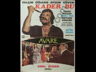 Kader Bu Avare - Türk Filmi