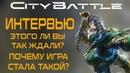 NEW CityBattle Непростые вопросы разработчикам