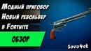 Fortnite ◙ Револьвер Приговор Обзор