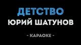 Юрий Шатунов - Детство (Караоке)