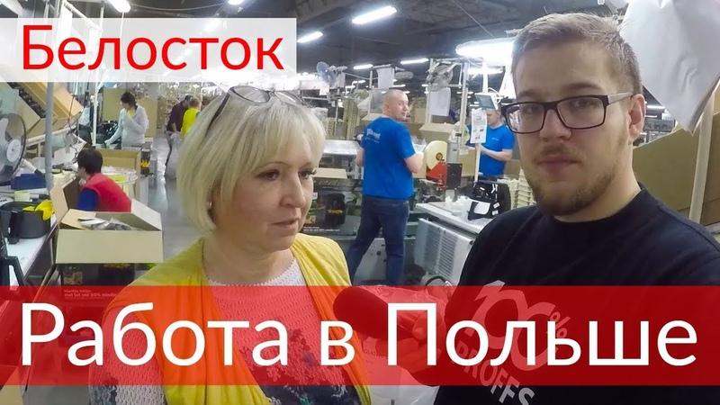 Работа в Польше. Белосток. Завод по изготовлению кофемашин и запчастей к электроприборам $
