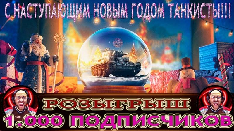 АНОНС РОЗЫГРЫША НА 1 000 ПОДПИСЧИКОВ ОТ SK1LL TV