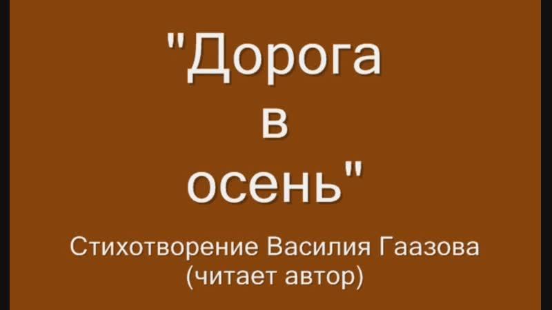 Дорога в осень (стихотворение В. Гаазова)