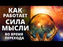 СВЕРХВАЖНО! СИЛА МЫСЛИ В ПЯТОМ ИЗМЕРЕНИИ ИЛИ КАК ТВОРИТЬ СВОЮ РЕАЛЬНОСТЬ В ЭНЕРГИЯХ НОВОГО ВРЕМЕНИ