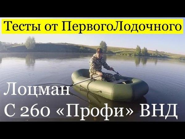 ПВХ лодка с надувным дном. Обзор от ПервыйЛодочный.рф лодки Лоцман С 260 М