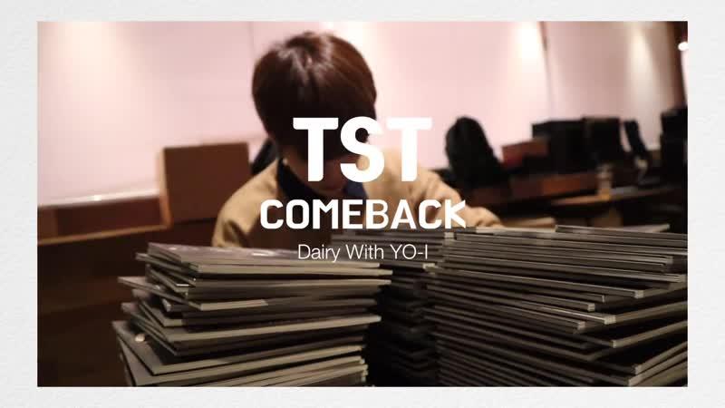 [YO-I] 181112 ep.28 Влог айдола : история айдола во время камбэка👦🏼👦🏻 TST COMEBACK