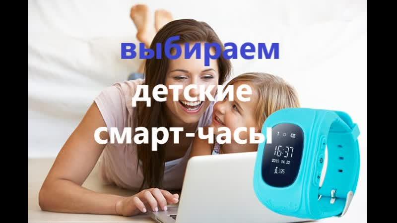 Как правильно выбрать детские смарт часы