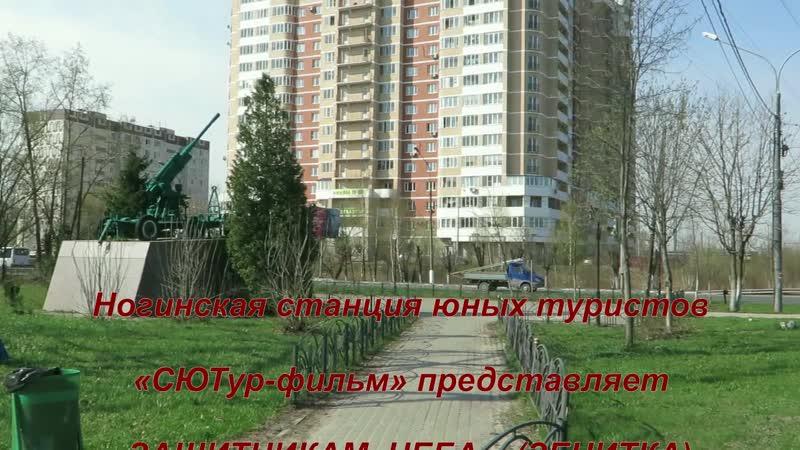ЗЕНИТКА Ногинск