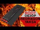 Обзор мембранной клавиатуры Redragon Yaksa