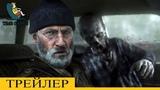 The Walking Dead OVERKILL (Русская Озвучка)