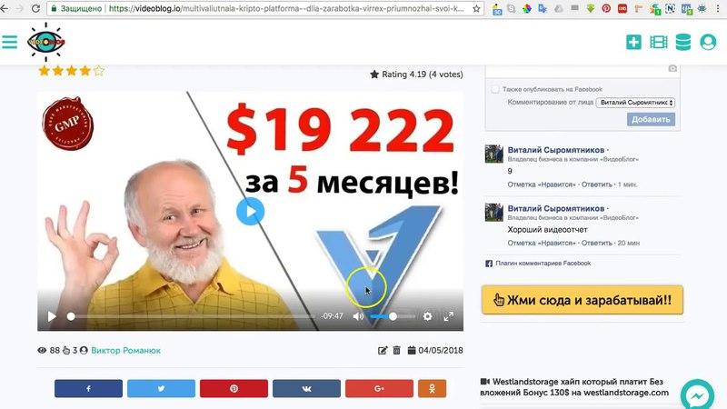 Где заработать на просмотре видео рекламы в Ютубе БЕЗ вложений