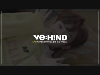 [VE_HIND] VERIVERY (Ring Ring Ring) M_V shooting behind the scenes